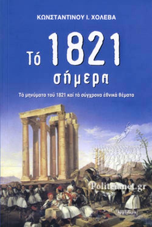 1821 χολέβας